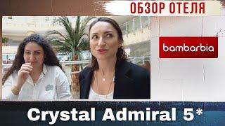 Crystal Admiral Resort Suites SPA 5 Турция Сиде обзор отеля в прямом эфире