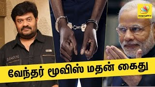 Vendhar Movies Madhan ARRESTED in Tirupur | Latest Tamil News