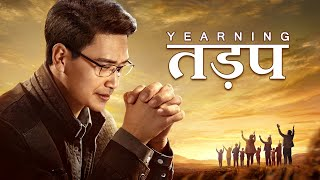 "Hindi Christian Movie | ""तड़प"" 