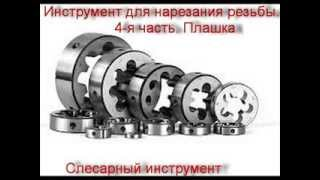 Инструмент для нарезания резьбы. 4-я часть. Плашка(Все о плашке., 2013-11-03T05:19:51.000Z)