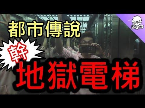 都市傳說∣ 我去你X的地獄電梯【Jasper 星培】feat. 林辰Buchi