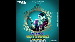 BHALYA BHALYACHI VAT MI LAVLI ARADHI STYLE WITH...