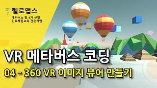 메타버스 코딩 04 - 360 VR 이미지 뷰어 만들기