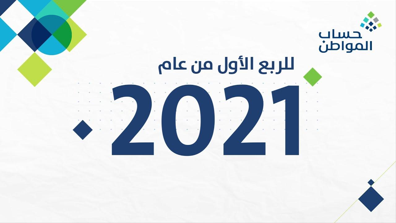 إنجازات حساب المواطن للربع الأول من عام 2021