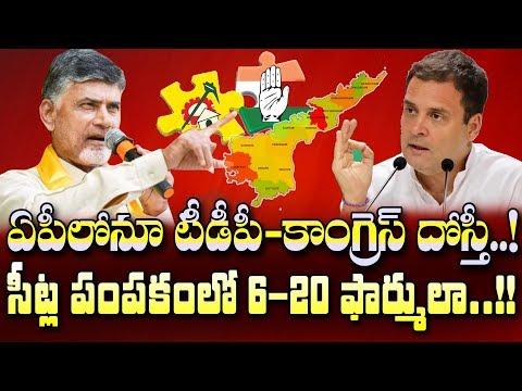 ఏపీలో కాంగ్రెస్-టీడీపీ పొత్తు ఫైనల్..కుదిరిన సీట్ల లెక్క.!| TDP-Congress Alliance Finalized in AP..!