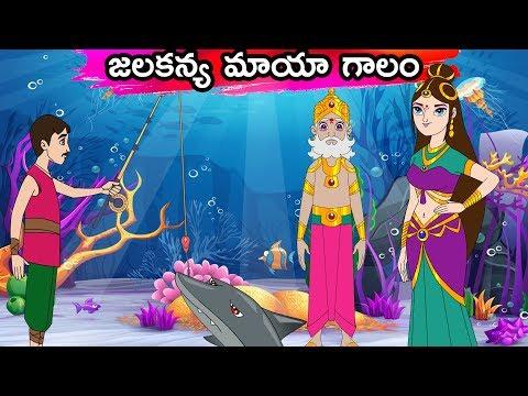 జలకన్య మాయా గాలం | Telugu Moral Stories | Telugu Kathalu - Panchatantra Kathalu-Chandamama Kathalu