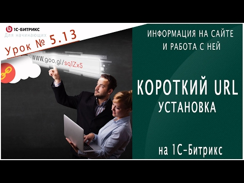 Короткий URL в (1С Битрикс) Урок 5.13 - Информация на сайте