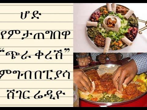 "ETHIOPIA - ""Chra keresh"" Food on Piazza- Sheger Fm"