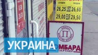 Кому кризис, а кому - бизнес: для ломбардов на Украине настали золотые времена(Кризис украинской экономики обогащает владельцев ломбардов. По официальным данным, доля микрокредитовани..., 2016-03-16T05:20:08.000Z)