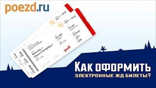 Как купить жд билеты онлайн? Оформляем электронные билеты на поезд РЖД.(, 2016-09-15T10:06:27.000Z)