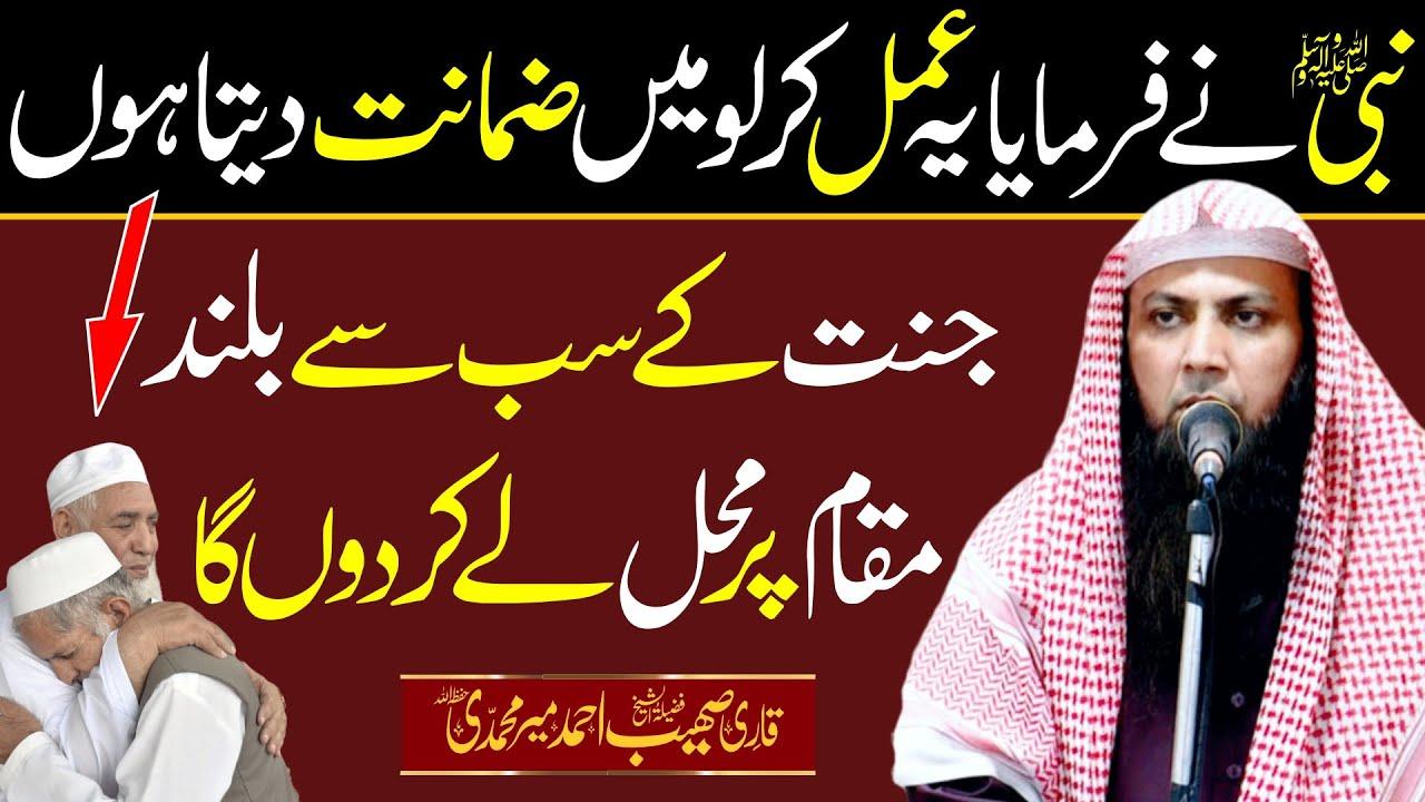 Nabi SAW ki Jannat Ke Sb Se Buland Muqam Pr Mahal Ki Guarantee | Qari Sohaib Ahmed Meer Muhammadi |