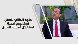 حاجة الطلاب للعمل توقعهم ضحية استغلال أصحاب العمل - د. حسين محادين