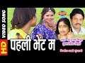 PAHALI BHETHA ME AANKHI MILAYE - Panch Ram Mirjha & Kulvantin Mirjha - GORI BADAN - CG SONG