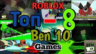 Топ 8 игр про Ben 10 в Роблокс[ROBLOX]