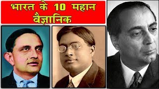 Top 10 Greatest Indian Scientists