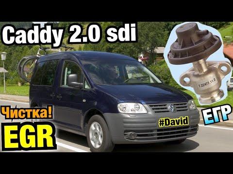 Caddy. ЧИСТКА КЛАПАНА EGR. P0403. Volkswagen Caddy EGR valve cleaning. #EGR #ЕГР Caddy 2.0 sdi