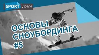 Основы катания на сноуборде. Урок №5: повороты