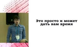 Горизонтальное масштабирование что, зачем, когда и как / Александр Макаров (Yii, Stay.com)