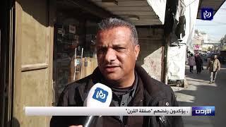 """أبناء المخيمات الفلسطينية في الأردن يؤكدون رفضهم """"صفقة القرن"""" (27/1/2020)"""