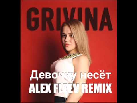 GRIVINA - Девочку несёт ( ALEX FLEEV REMIX 2019)