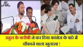 Rahul के इस करीबी ने खोल दी कांग्रेस की पोल ...Rahul gandhai in Trouble.....