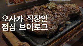 고기 일본 직장인 점심 브이로그 일본취업을 알려주는 오…