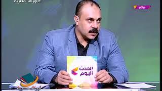 أوراق مصرية مع أحمد سليمان| فضح دور الدول الداعمة للإرهاب وأهدافها حول العالم 9-9-2017