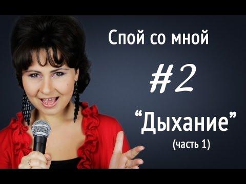 Уроки вокала, Ирина Цуканова Спой со мной (#2) Дыхание. Упражнения на дыхание, обучение вокалу