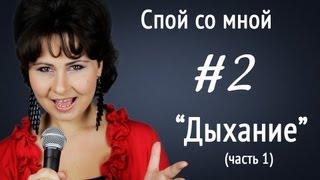 """Уроки вокала, Ирина Цуканова """"Спой со мной"""" (#2) Дыхание. Упражнения на дыхание, обучение вокалу"""