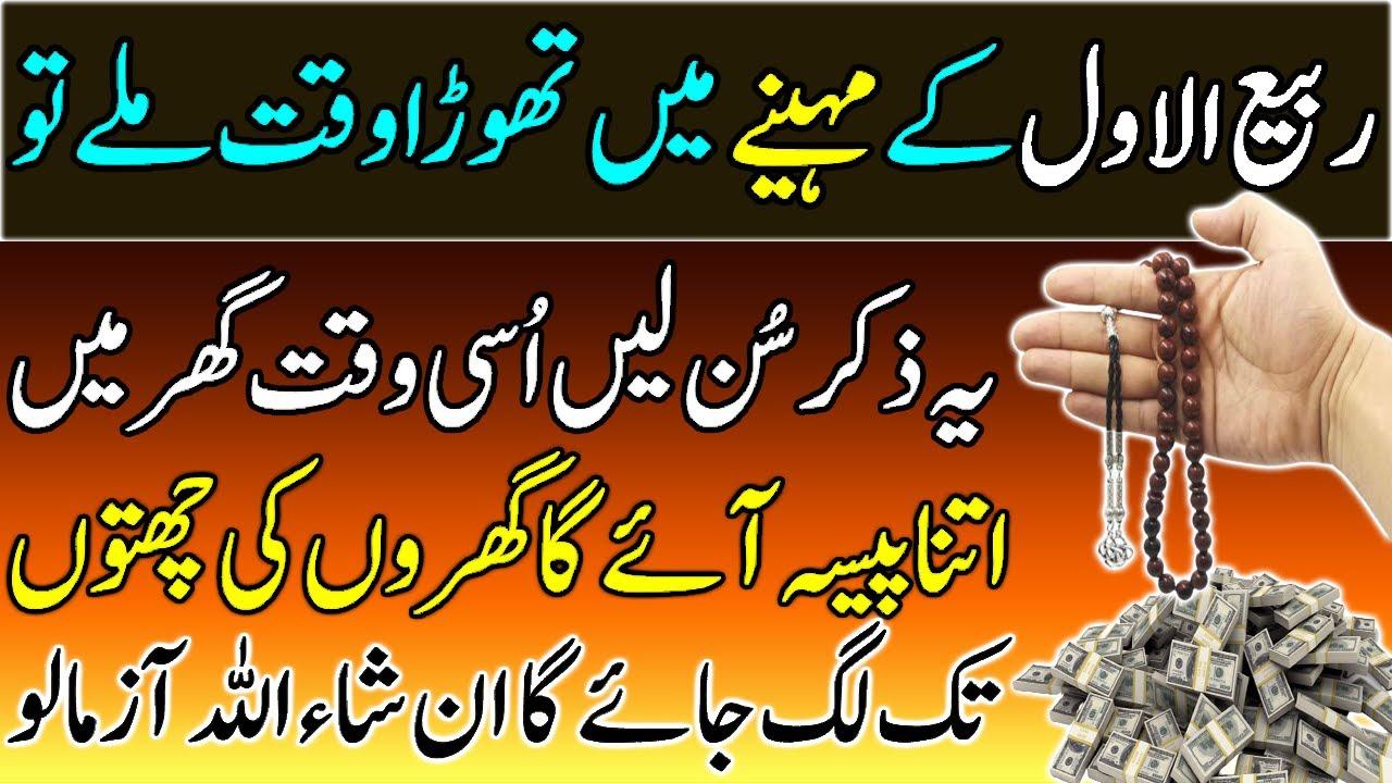 Download Rabi ul Awal Ka Shandar Wazifa | Dua For Rizq | wazfa | Wazifa For Wealth & prosperity | Money Dua