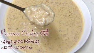 ഓണം Special പാൽ പായസം-Onam Special Pal Payasam-Onam Sadya Paal Payasam-Pressure Cooker Payasam