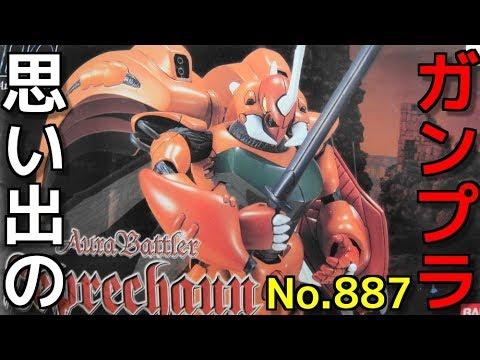887 HG 1/72 オーラバトラー レプラカーン 『聖戦士ダンバイン』