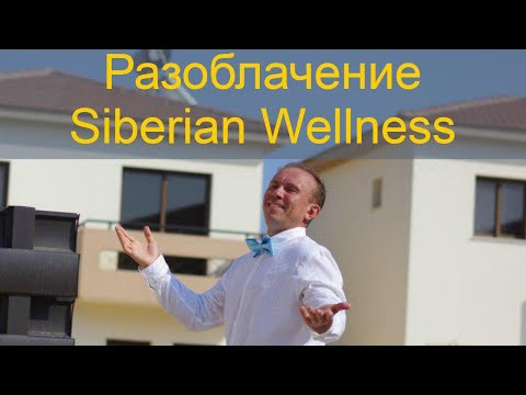 Разоблачение Siberian Wellness (Siberian Health, \
