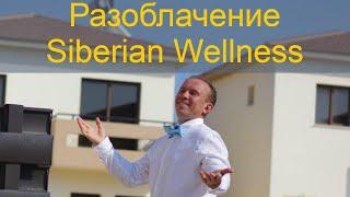 Викриття Siberian Wellness (Siberian Health, Сибірське здоров'я). Відео 010