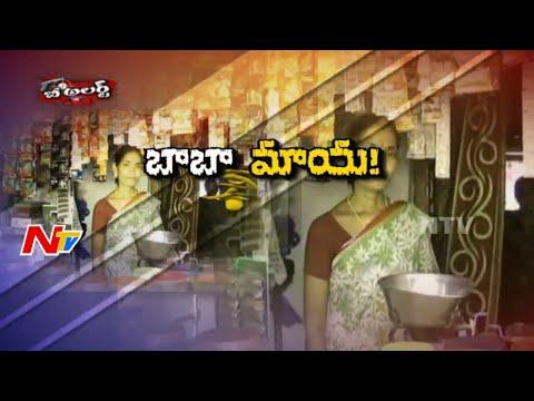 Fake Baba Cheats Family In Medak District - Be Alert - NTV