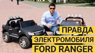 🚩 Обман продавцов детских электромобилей. Ford F-150.