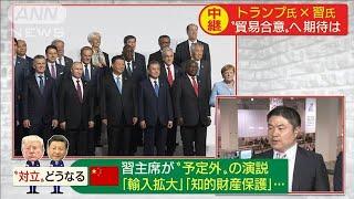 """米中貿易戦争の行方 """"貿易合意""""へ期待は・・・(19/06/28)"""