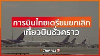 การบินไทยเตรียมยกเลิกเที่ยวบินชั่วคราว : ที่นี่ Thai PBS (24 มี.ค. 63)