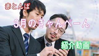 赤とんぼ3月のきゃんぺーん紹介動画