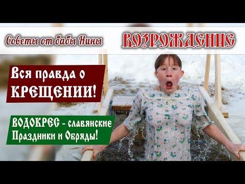 Возрождение - Правда о Крещении! Водокрес - Славянские Праздники и Обряды!