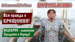 Возрождение - Правда о Крещении! Славянские Праздники и Обряды!