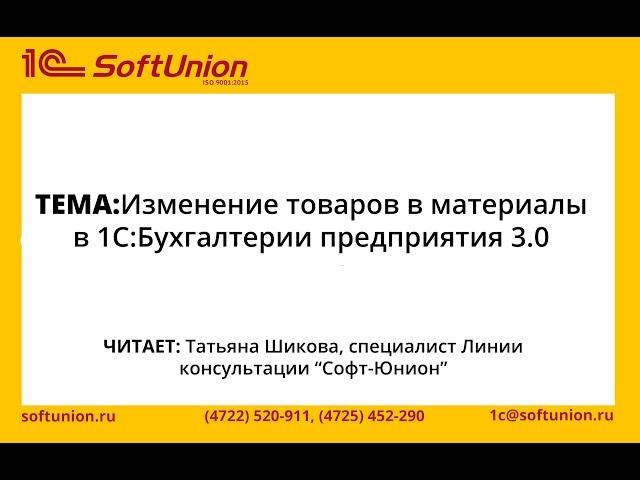 Изменение товаров в материалы в 1С:Бухгалтерии предприятия 3.0