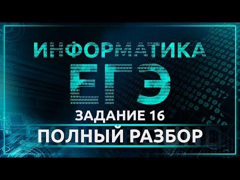 Информатика ЕГЭ. Задание 16. Кодирование чисел и системы счисления.