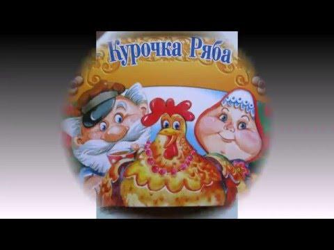 Мультфильм Курочка Ряба. Сказка для самых маленьких детей