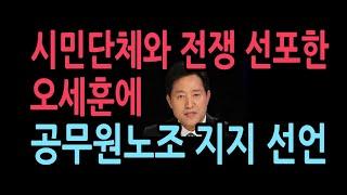 서울 공무원 노조, 시민단체 퍼주기 바로잡겠다는 吳 공…