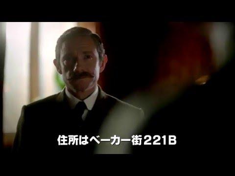 『SHERLOCK/シャーロック 忌まわしき花嫁』日本版予告編
