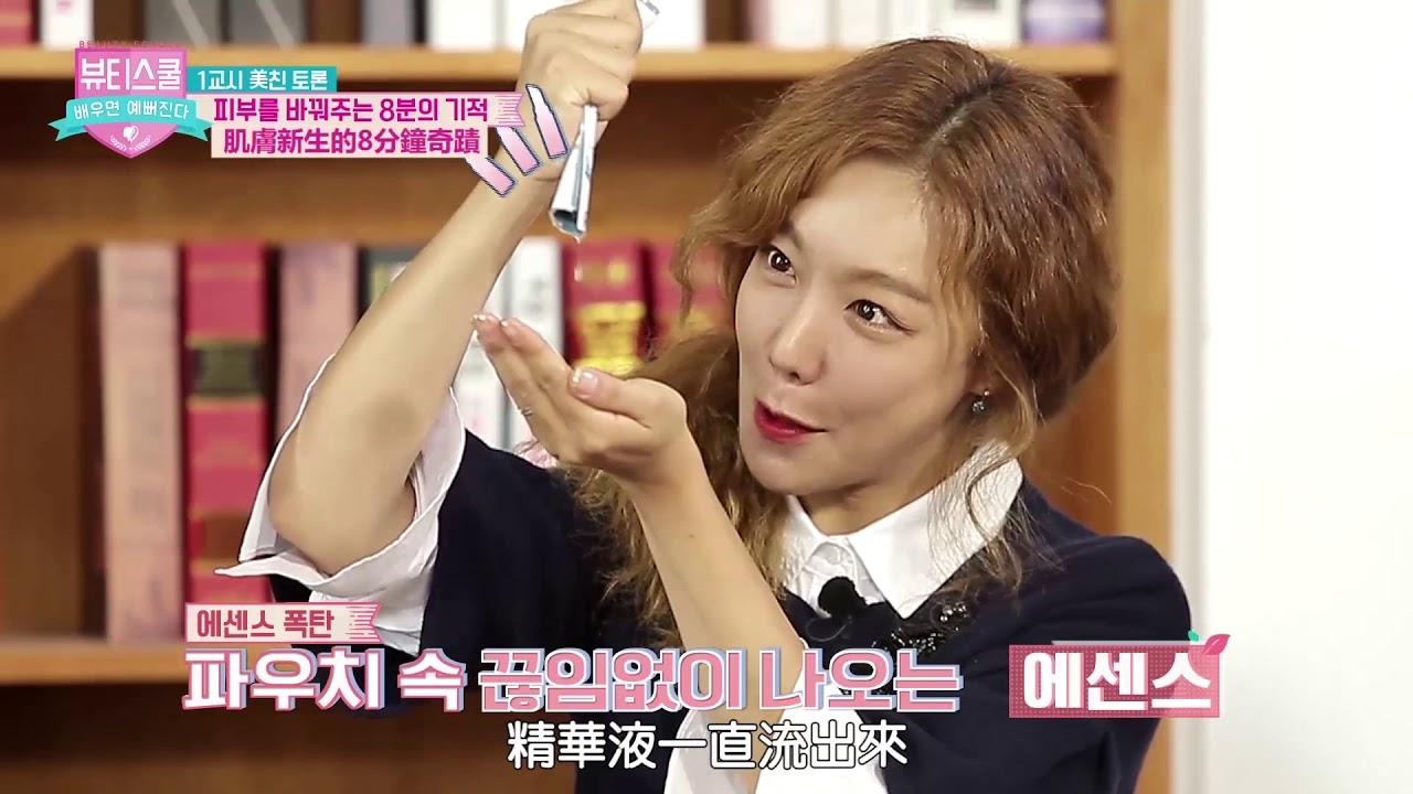 韓國美妝節目介紹未來美8分鐘面膜 - YouTube