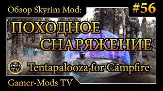֎ Новое походное снаряжение / Tentapalooza for Campfire ֎ Обзор мода для Skyrim ֎ #56