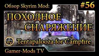новое походное снаряжение / Tentapalooza for Campfire  Обзор мода для Skyrim  #56
