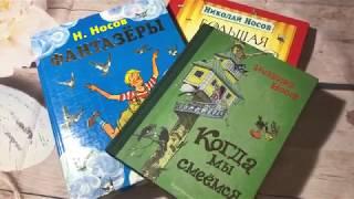 Н. Носов. Сборники рассказов для домашней библиотеки